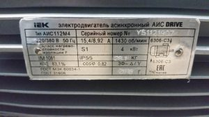 ais-112-m4-4-kvt-1430-obmin-0